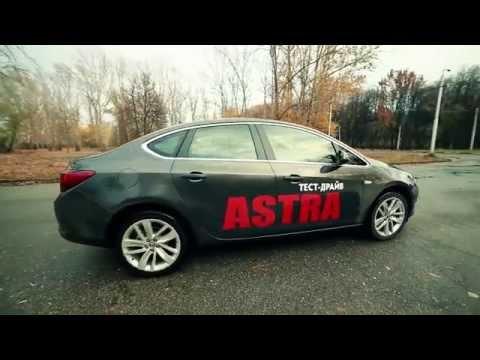 Опель Астра седан (Opel Astra). Тест-драйв #АвтоНомия
