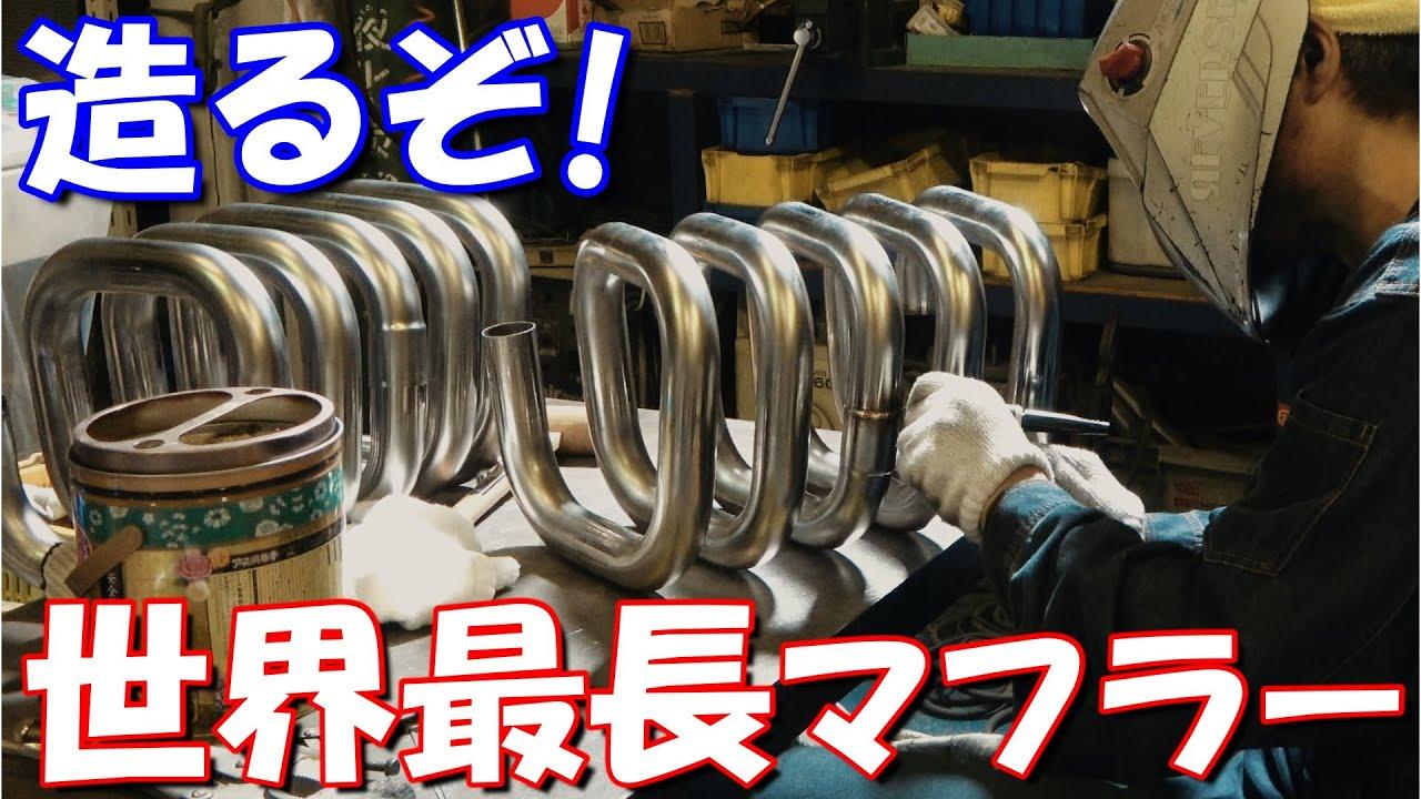 第2話 軽トラサウンドちょっとだけ音聞いてみよう♪(Build the longest muffler in the world♪)