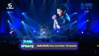 ภาพบรรยากาศ FiveLive Enter10 Concert @ GMM Music