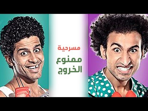 Masrah Masr ( Mamnou3 El Khroug)   مسرح مصر -  مسرحية ممنوع الخروج