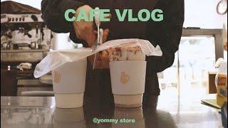 Cafe Vlog  카페브이로그 켄우드 반죽기 내돈내산…