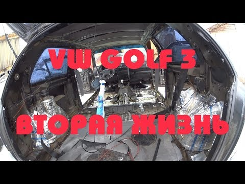VW GOLF 3 ПРОЕКТ/РЕАНИМАЦИЯ/ЛЕГЕНДА 90Х  ВОССТАНОВЛЕНИЕ