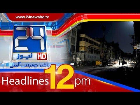 News Headlines | 12:00 PM | 16 May 2018 | 24 News HD