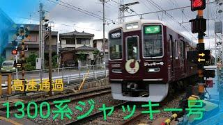 【くまのジャッキー号】~疾風のごとく~阪急1300系準急河原町行き