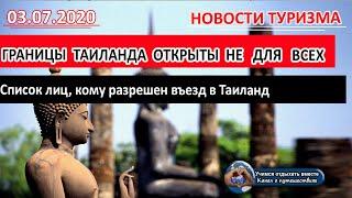 ТАИЛАНД 2020 Границы открыты не для всех Кому разрешен въезд в Таиланд