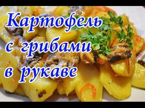 Вкусный картофель с грибами в рукаве