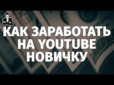 Как заработать на youtube 2016 новичку – Полная инструкция