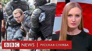 Смотреть видео Москва: почему полиция действует все жестче? | Новости онлайн