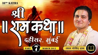 Part 7 - 38th Katha    Sampurna Ram Katha   Dahisar  Mumbai   Mar 2012   LalGovindDas