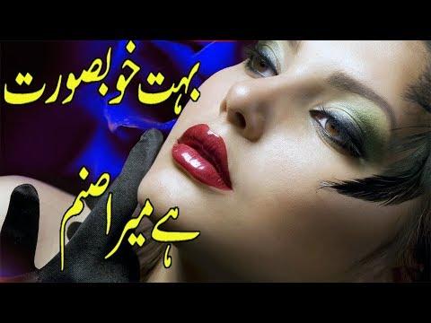 Pakistani Urdu Love Song,Bahut Khubsurat Hai Mera Sanam