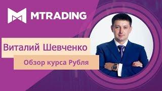 Смотреть видео Перспективы курса Рубля от 19 октября онлайн