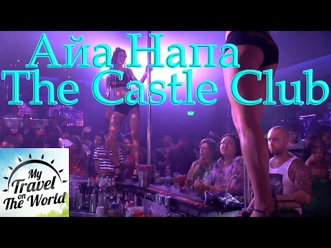 The Castle Club, Кипр, Айа Напа #643