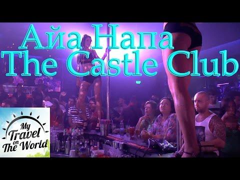 The Castle Club, Кипр, Айа Напа