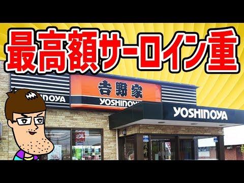 【高級】吉野家の特選すき焼き重は肉の迫力が凄い!!