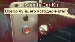Лучший автомобильный держатель - обзор Steelie Car Kit!(, 2014-12-18T18:12:02.000Z)