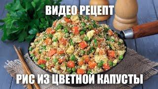 Рис из цветной капусты - видео рецепт