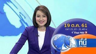 ที่นี่ Thai PBS  : ประเด็นข่าว (19 ต.ค. 61)