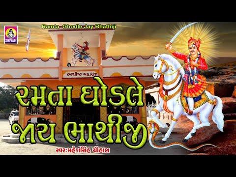 Bhathiji Maharaj     Ramta Ghodale Jay Bhathiji    Bhathiji Maharaj Bhajan    Gujarati Songs   