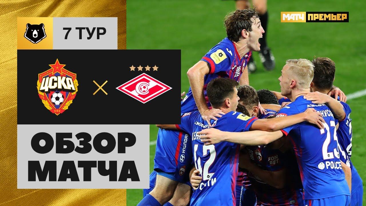 ЦСКА  3-1  Спартак видео
