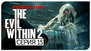 Монстр из белой жижи ● Evil Within 2 #15 [Nightmare/PC/Ultra Settings]