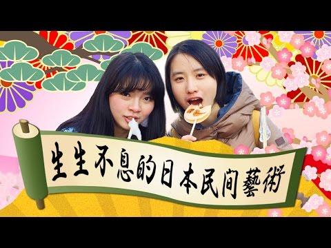 惊奇日本:生生不息的日本民間表演【紙芝居に中国人感動!】ビックリ日本