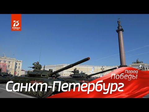 Санкт-Петербург. Парад Победы 2020. Полное видео