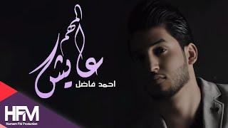 احمد فاضل - المهم عايش ( اوديو حصري ) | 2018