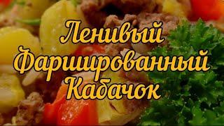 Ленивый фаршированный кабачок с фаршем и рисом Lazy stuffed zucchini with minced meat and rice