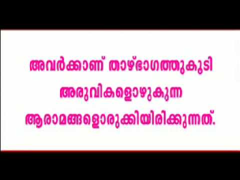 Quran In Malayalam Letters - Nusagates