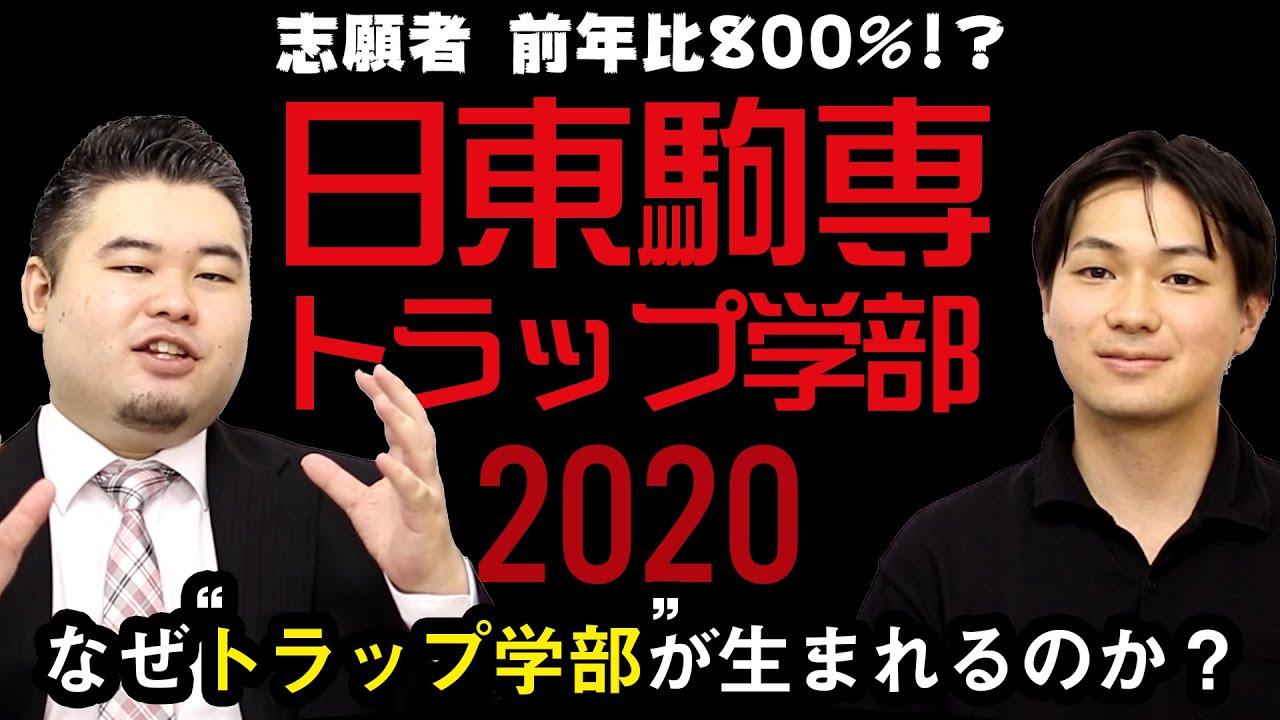 駒 専 2020 日東