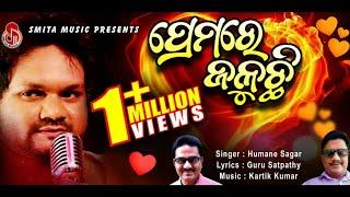 Humane Sagar New Sad Romantic Song II Premare Jaluchhi ll ପ୍ରେମରେ ଜଳୁଛି ll On Smita Music