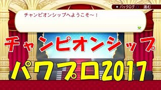 パワプロ2017#1 チャンピオンシップモードで遊んでみた! Sho実況 実況パワフルプロ野球2017 thumbnail