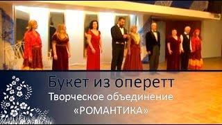 "Концерт ""Букет из Оперетт"""
