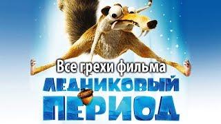 """Все грехи фильма """"Ледниковый период"""""""
