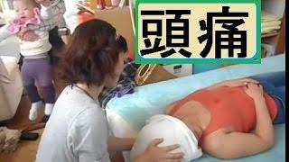 筋緊張性頭痛(女性)ツボ押しマッサージ【りらく屋】 Acupuncture points and massage work to headache