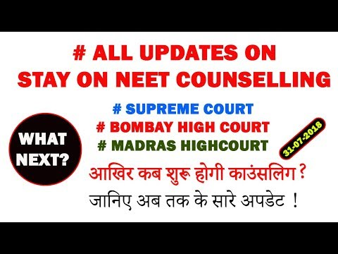 All Updates of Stay on NEET Counselling 🔥| Supreme Court🔥 | Bombay High Court 🔥🔥🔥🔥