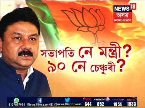Rajdeep Bailung Baruah #Porjobekshyon Ranjit Kumar Das