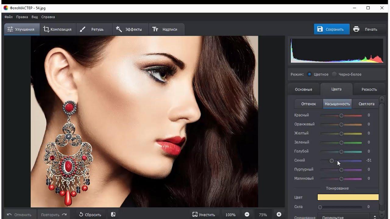 Как улучшить качество фотографии в «ФотоМАСТЕР» - YouTube