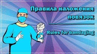 Правила наложения повязок I RULES FOR BANDAGING