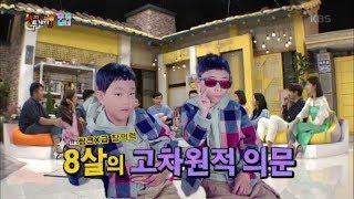 해피투게더3 Happy together Season 3 - 박은혜 아이들은 혹시 천재?.20180920