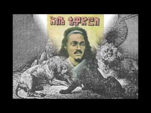 ATSE TEWODROS jegnaw king of Ethiopia video