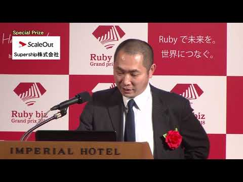 Ruby Bizグランプリ2018 特別賞 /Supership株式会社
