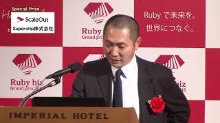 Gambar cover Ruby bizグランプリ2018 特別賞 /Supership株式会社