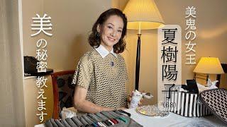 #夏樹陽子 #美容 美鬼の女王・夏樹陽子68歳YouTube始めます!必見【ウラ技 女優メイク】ご挨拶と素顔満載メイキング動画「ヒルナンデス」でしまむらでコーデ対決で優勝しました!