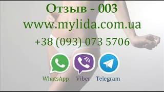 Отзыв капсулы для похудения Лида Lida 29.05.17 www mylida com ua
