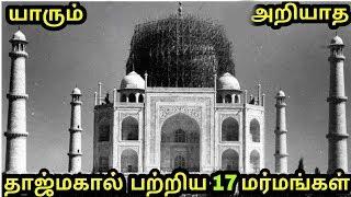 தாஜ்மஹால் பற்றி யாரும் அறியாத 17 உண்மைகள் | 17 unknown fact about Taj Mahal | history epi 15 |
