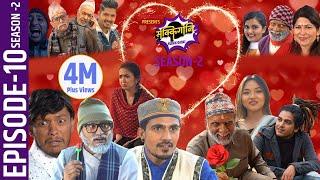 Sakkigoni | Comedy Serial | Season 2 | Episode-10 | Arjun Ghimire, Kumar Kattel, Sagar Lamsal, Hari