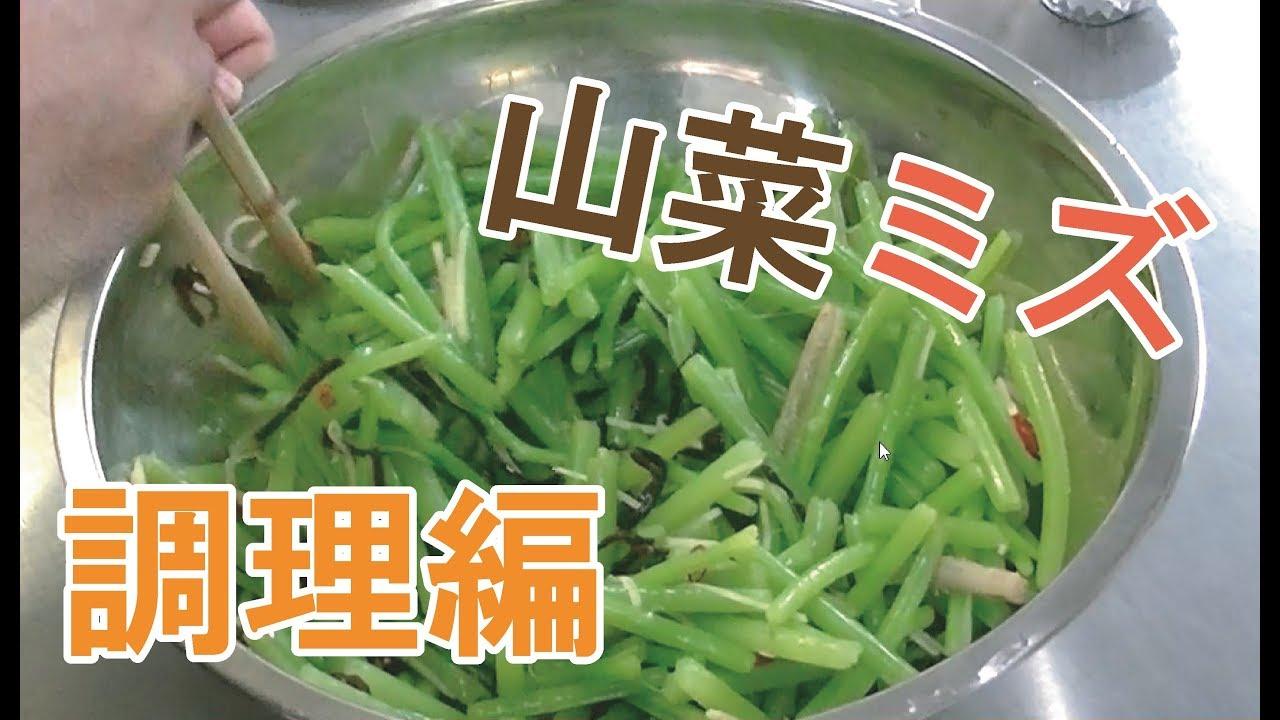 山菜 みず レシピ