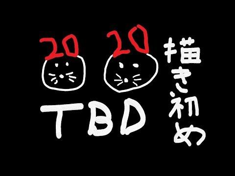 【#TBD】お絵描きの森配信をフシギなメンツでお送りするよ【お絵描きの森】