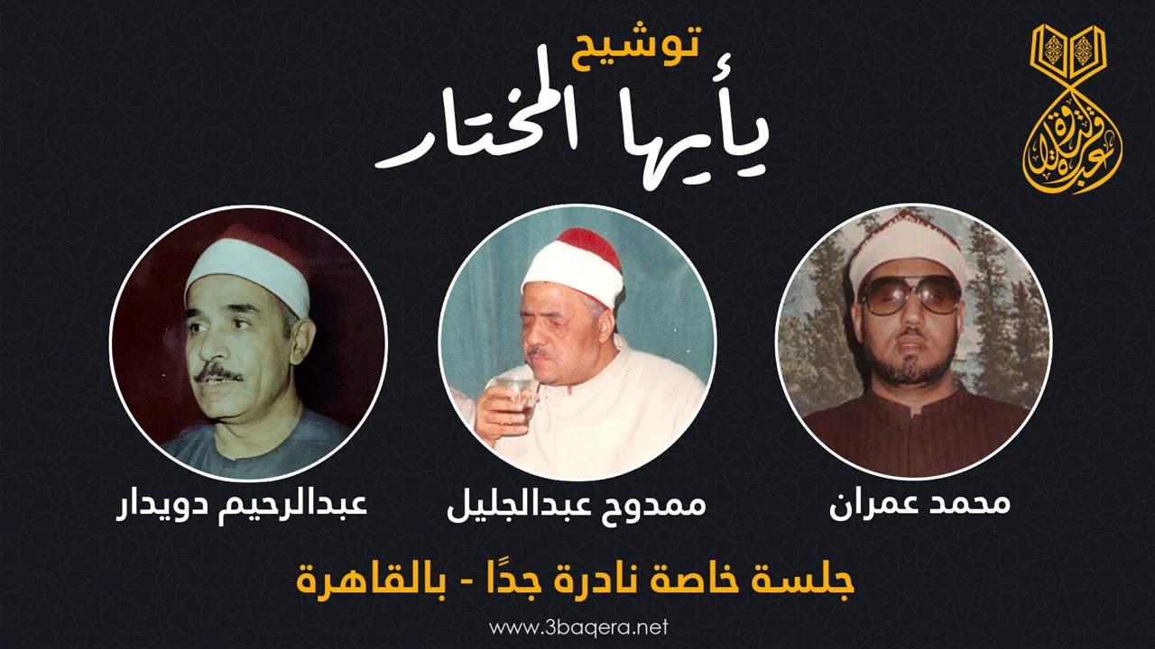 عمران ودويدار وممدوح   يا أيها المختار   جلسة خاصة نادر جدًا 1984 م .. حصريًا